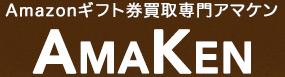 アマゾンギフト券の現金化ならamazonギフト券買取専門【アマケン】